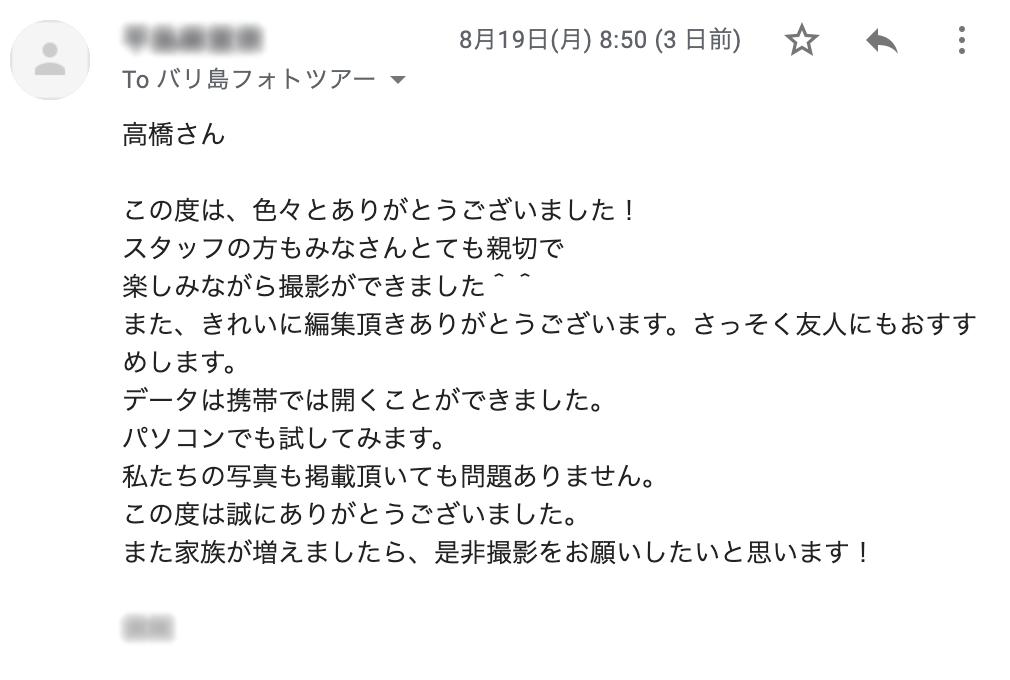 tino-8_14_2019-Mr.-Maeda-Wataru Ms.-Hirashima-Marin