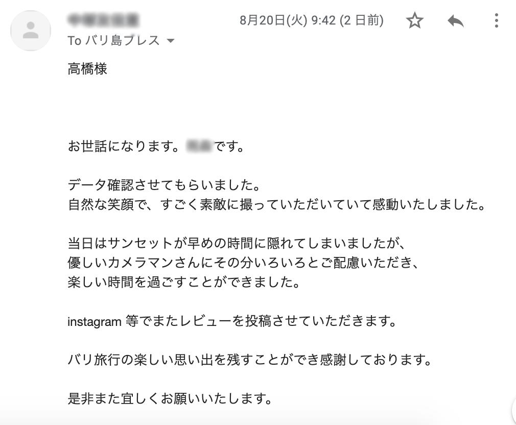 arin–8_12_2019-Mr.-Amemori-Yujiro Ms.-Amemori-Yukari