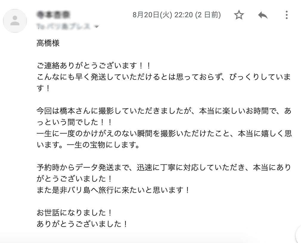 hashimoto-deni-8:16:2019-ka