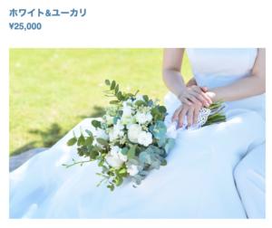 ホワイト&ユーカリ ¥25,000