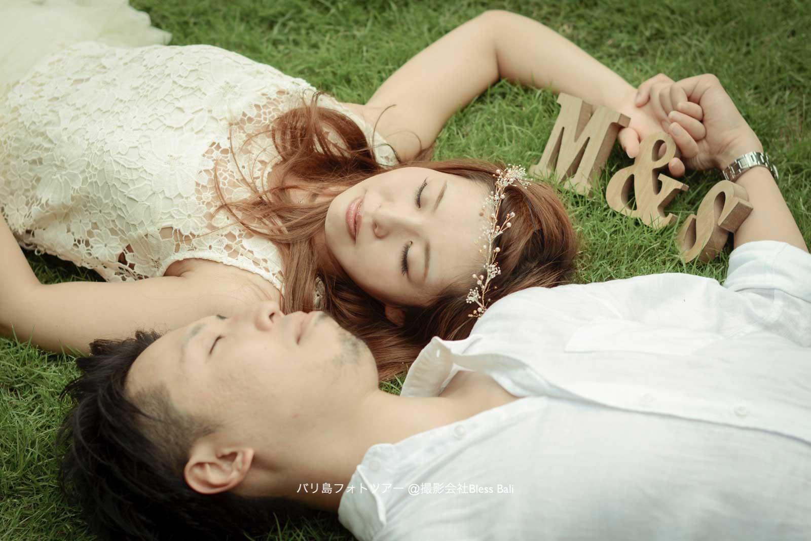 ヴィラアイル 芝生に寝転ぶおふたり