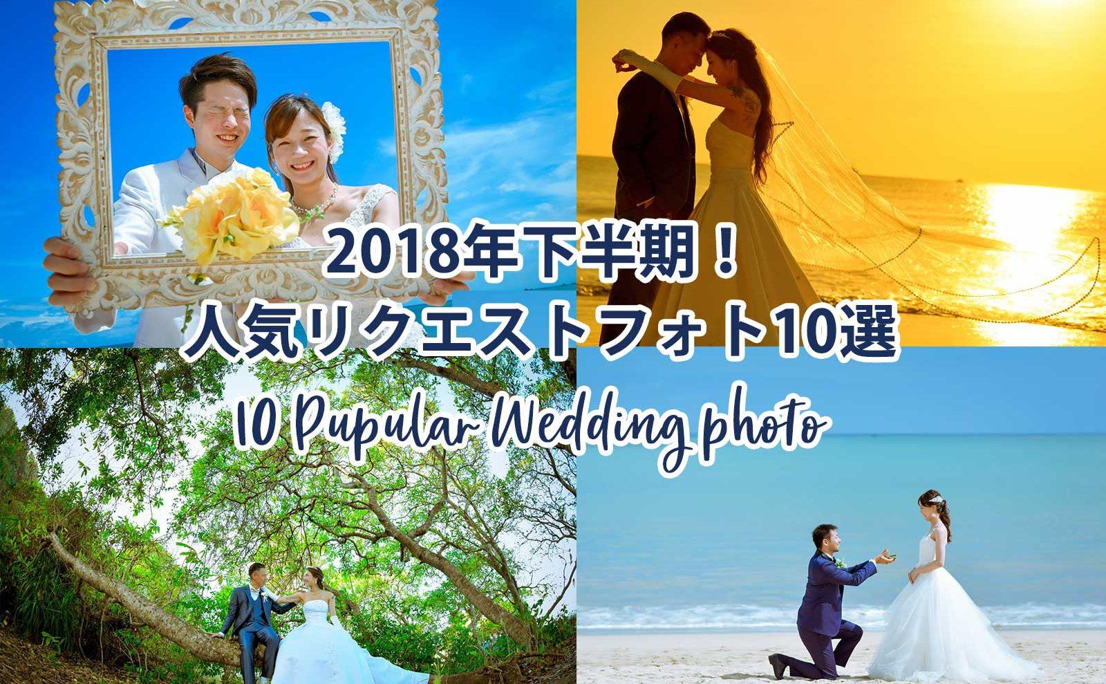 2018年下半期!花嫁様に人気のリクエストフォト10選 〜10 Popular wedding photos〜