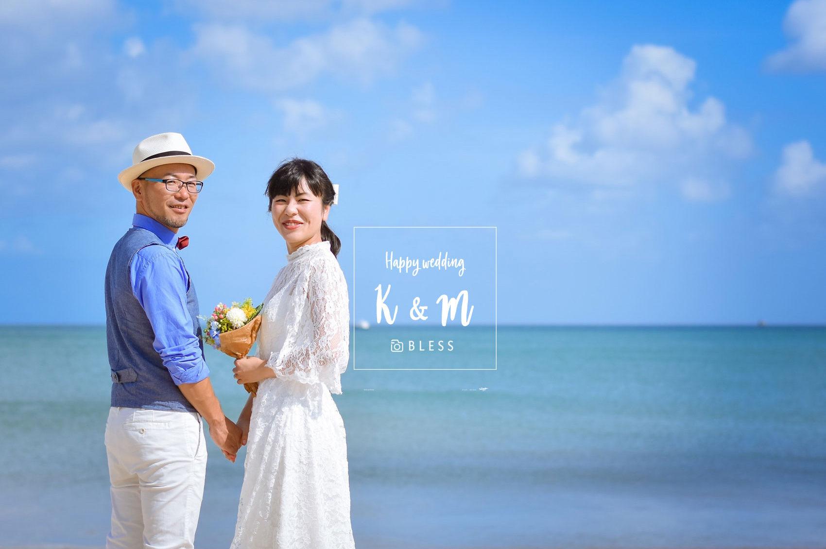 【お客様レポ#238】K&M様のビーチフォトはレーシーな長袖ドレスとお洒落タキシードで撮影!