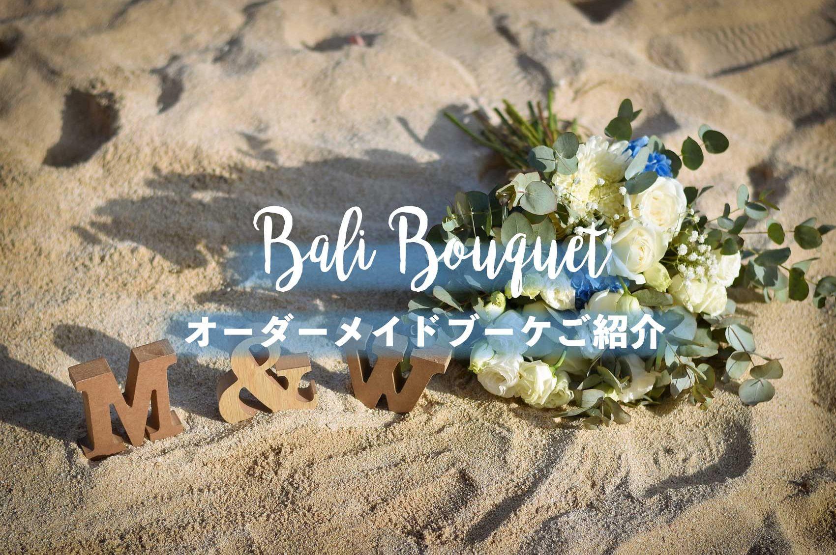 バリ島でオーダーメイドブーケ!バラ・紫陽花・ユーカリを使ったクラッチブーケ