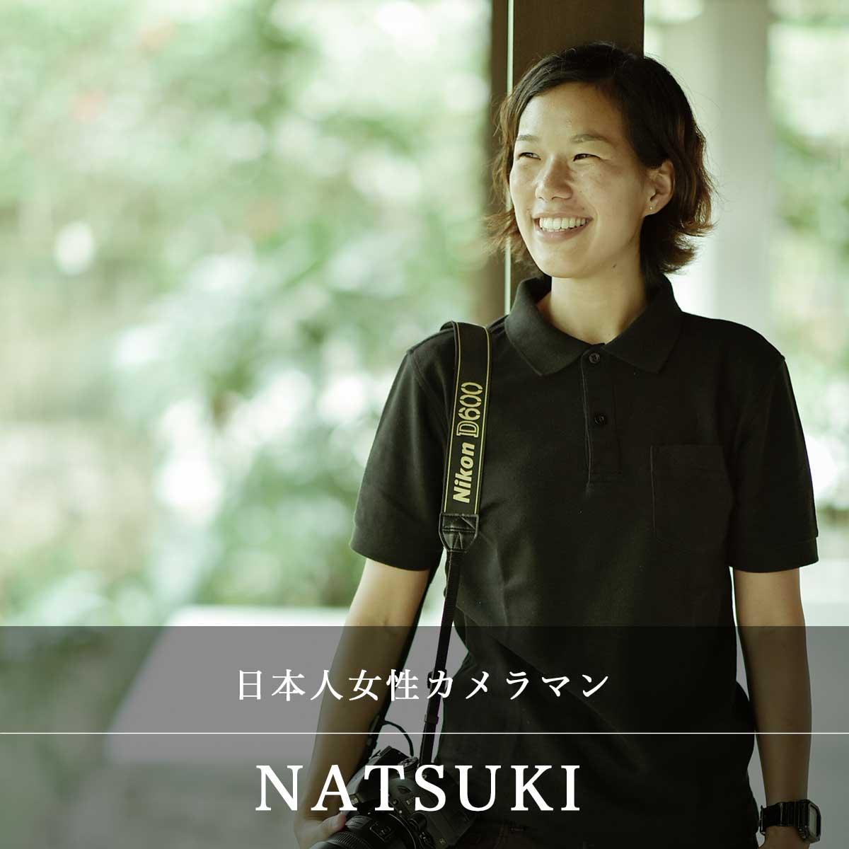 バリ島日本人女性カメラマン ナツキ