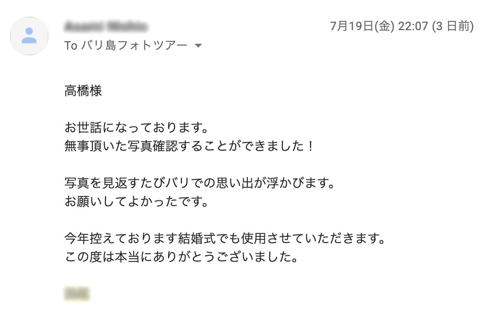 sugiguest-7_13_2019-Mr.-Matsuoka-Daisuke Ms.-Nishio-Asami LINE 半日プラン