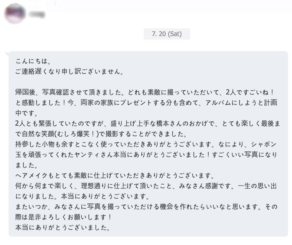 hashimotoguest-7_11_2019-Mr.-Shimamura-Kentaro Ms.-Kawabata-Megumi LINE チュンパカ